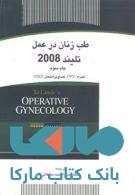 طب زنان در عمل تلیند 2008 جلد سوم نشر جهاد دانشگاهی