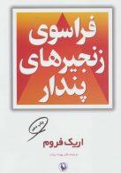 فراسوی زنجیرهای پندار نشر مروارید