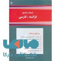 فرهنگ دانشجو(فرانسه-فارسی)نشر مروارید