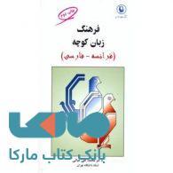 فرهنگ زبان کوچه(فرانسه-فارسی)نشر مروارید