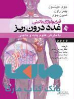 فیزیولوژی بالینی غدد درون ریز با نگرش علوم پایه و بالینی 2010 نشر ارجمند