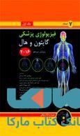 فیزیولوژی پزشکی گایتون هال جلد اول 2016