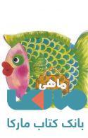 ماهی-هم نقاشی هم بازی نشر افق