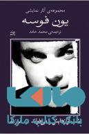 مجموعه آثار نمایشی یون فوسه 1 نشر نیلا