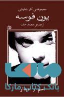 مجموعه آثار نمایشی یون فوسه 4 نشر نیلا