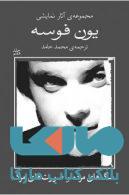مجموعه آثار نمایشی یون فوسه 7 نشر نیلا
