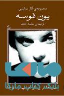 مجموعه آثار نمایشی یون فوسه 9 نشر نیلا