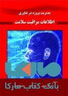 مدیریت پروژه در فناوری اطلاعات مراقبت سلامت نشر حیدری