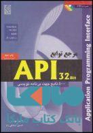 مرجع توابع API 32 Bit