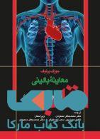معاینه ی بالینی قلب و گردش خون