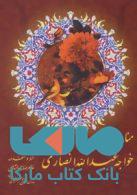 مناجات نامه خواجه عبدالله انصاری نشر خلاق