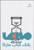 مهرابان نشر فصل پنجم
