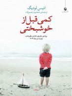 کمی قبل از خوشبختی نشر مروارید