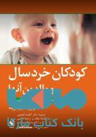 کودکان خردسال و والدین آنها نشر ارجمند
