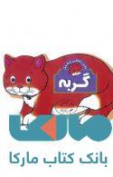 گربه-هم نقاشی هم بازی نشر افق