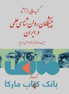 گزیده هایی از آثار پیشگامان روان شناسی علمی در ایران