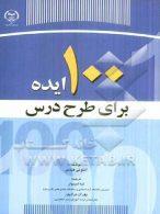 100 ایده برای طرح درس نشر جهاد دانشگاهی