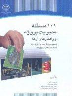 101 مسئله مدیریت پروژه و راهکارهای آن نشر جهاد دانشگاهی