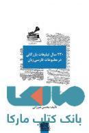 230 سال تبلیغات بازرگانی در مطبوعات فارسی جلد اول نشر سیته