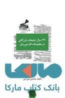 230 سال تبلیغات بازرگانی در مطبوعات فارسی جلد دوم نشر سیته