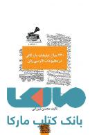 230 سال تبلیغات بازرگانی در مطبوعات فارسی جلد سوم نشر سیته