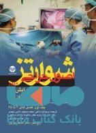 29 مبحث برگزیده اصول جراحی شوارتز 2015 جلد 1 نشر ارجمند