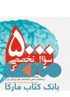 5000 سوال تخصصی روانپزشکی نشر ارجمند