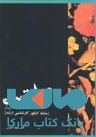 800 تست علوم قرآن و حدیث نشر جهاد دانشگاهی