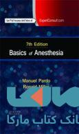 Basics of Anesthesia 7e 2017 نشر حیدری