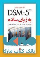 DSM-5 به زبان ساده نشر ارجمند
