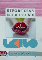 Effortless medicine بیماریهای قلب نشر حیدری