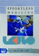 Effortless medicine جراحی 1 نشر حیدری