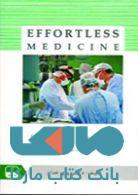 Effortless medicine جراحی 2 نشر حیدری