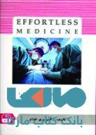 Effortless medicine جراحی 3 نشر حیدری