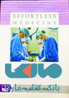 Effortless medicine جراحی 4 نشر حیدری