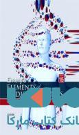 Emery's Elements of Medical Genetics 15e 2017 نشر حیدری