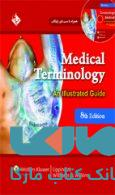 medical terminology An Illustrated guide 2017 نشر حیدری