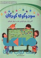 سودوکوی کودکان نشر شباهنگ