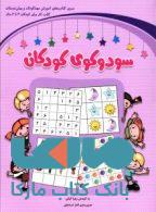 سودوکوی کودکان(4تا6 سال)نشر شباهنگ