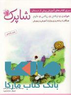 شاپرک 4 جلدی نشر شباهنگ