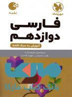 فارسی دوازدهم لقمه نشر مهروماه