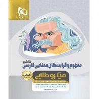 مفهوم و قرابت های معنایی فارسی جامع کنکور مینی میکرو طلایی گاج