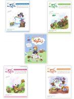 دوره 5 جلدی کتاب های آموزشی پیش از دبستان شاپرک (زنگوله) نشر شباهنگ