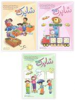 شاپرک 3 جلدی نشر شباهنگ