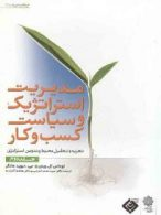 مدیریت استراتژیک و سیاست کسب و کار جلد دوم پژوهش های فرهنگی