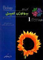 بیولوژی کمپبل1 شیمی حیات خانه زیست شناسی