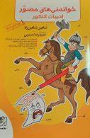 خواندنی های مصور ادبیات فارسی تخته سیاه
