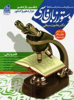 دستور زبان فارسی دهم یازدهم و دوازدهم دریافت