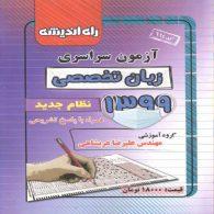 دفترچه کنکور سراسری رشته زبان تخصصی99 راه اندیشه