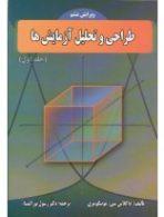طراحی و تحلیل آزمایش ها جلد اول نشر دانشگاه علم و صنعت ایران